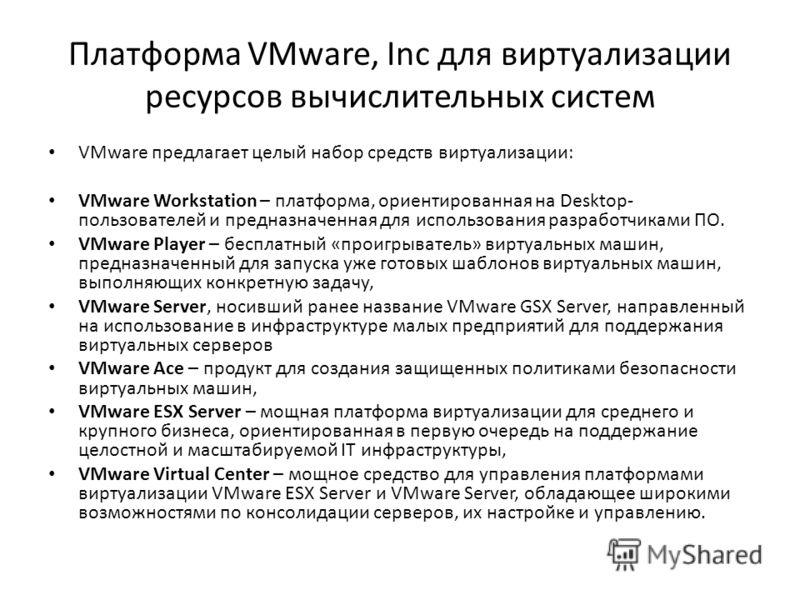 Платформа VMware, Inc для виртуализации ресурсов вычислительных систем VMware предлагает целый набор средств виртуализации: VMware Workstation – платформа, ориентированная на Desktop- пользователей и предназначенная для использования разработчиками П