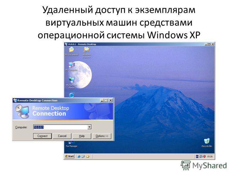 Удаленный доступ к экземплярам виртуальных машин средствами операционной системы Windows XP