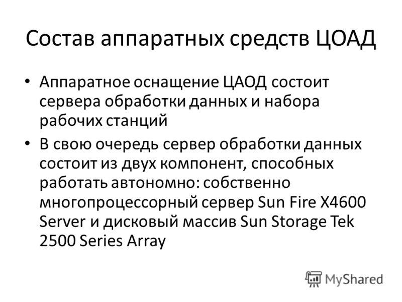 Состав аппаратных средств ЦОАД Аппаратное оснащение ЦАОД состоит сервера обработки данных и набора рабочих станций В свою очередь сервер обработки данных состоит из двух компонент, способных работать автономно: собственно многопроцессорный сервер Sun