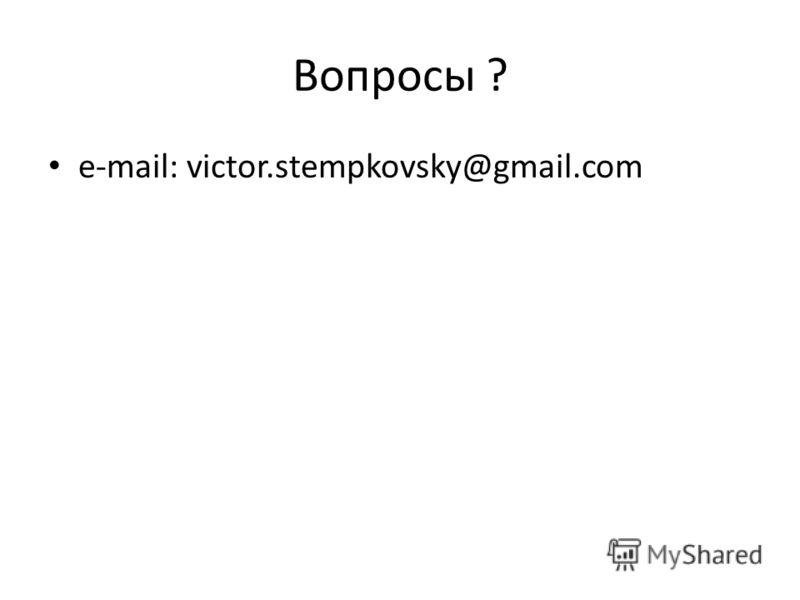 Вопросы ? e-mail: victor.stempkovsky@gmail.com