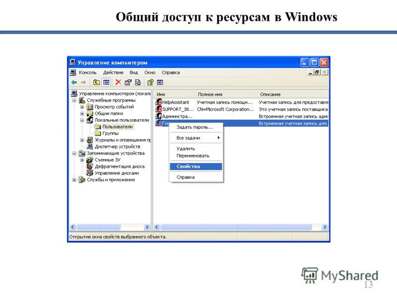 13 Общий доступ к ресурсам в Windows