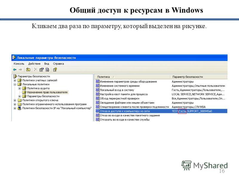 16 Общий доступ к ресурсам в Windows Кликаем два раза по параметру, который выделен на рисунке.