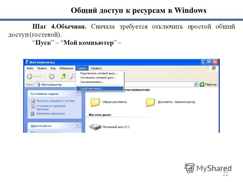 22 Общий доступ к ресурсам в Windows Шаг 4.Обычная. Сначала требуется отключить простой общий доступ (гостевой). Пуск – Мой компьютер –