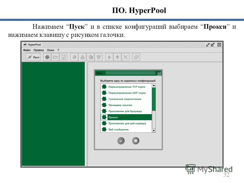 32 ПО. HyperPool Нажимаем Пуск и в списке конфигураций выбираем Прокси и нажимаем клавишу с рисунком галочки.
