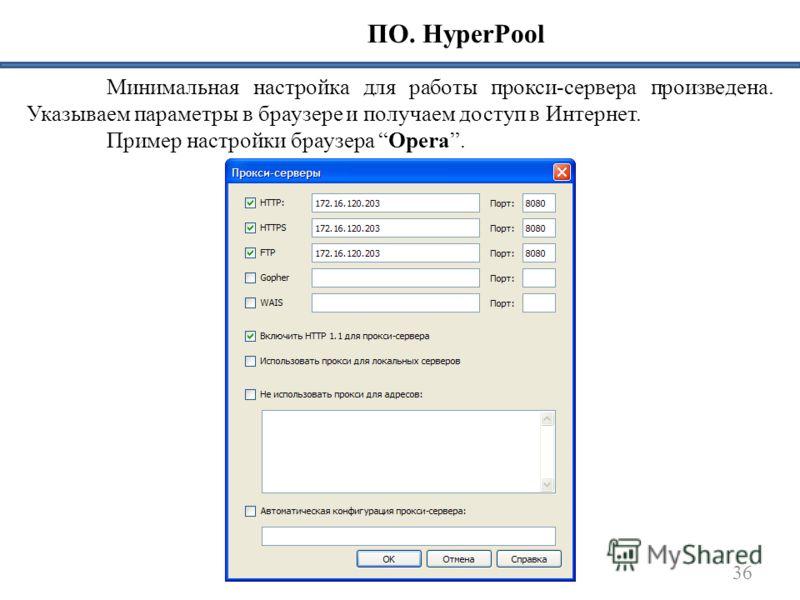 36 ПО. HyperPool Минимальная настройка для работы прокси-сервера произведена. Указываем параметры в браузере и получаем доступ в Интернет. Пример настройки браузера Opera.