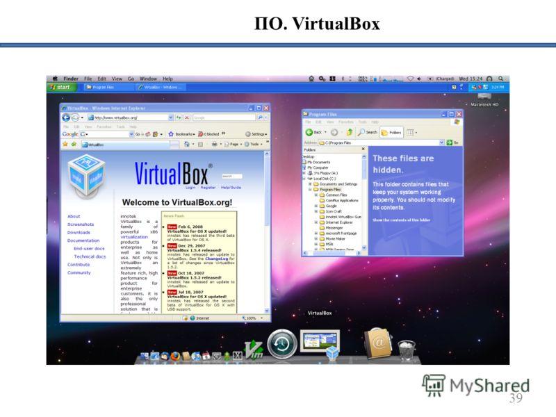 39 ПО. VirtualBox