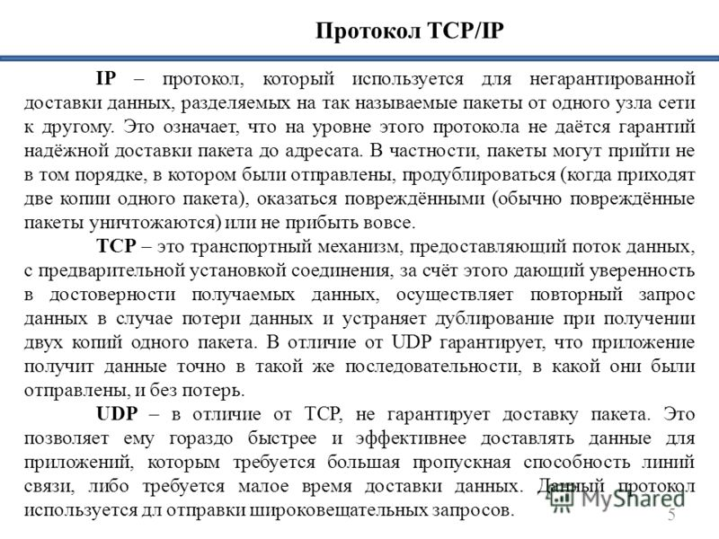 5 IP – протокол, который используется для негарантированной доставки данных, разделяемых на так называемые пакеты от одного узла сети к другому. Это означает, что на уровне этого протокола не даётся гарантий надёжной доставки пакета до адресата. В ча