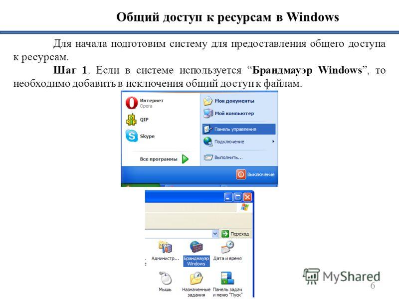 6 Общий доступ к ресурсам в Windows Для начала подготовим систему для предоставления общего доступа к ресурсам. Шаг 1. Если в системе используется Брандмауэр Windows, то необходимо добавить в исключения общий доступ к файлам.