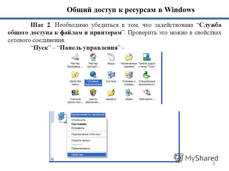 8 Шаг 2. Необходимо убедиться в том, что задействована Служба общего доступа к файлам и принтерам. Проверить это можно в свойствах сетевого соединения. Пуск – Панель управления –