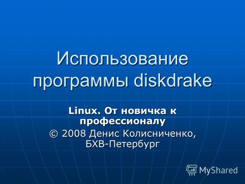 Использование программы diskdrake Linux. От новичка к профессионалу © 2008 Денис Колисниченко, БХВ-Петербург