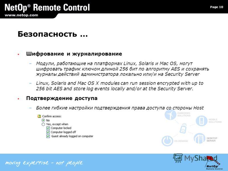 Page 10 Безопасность … Шифрование и журналирование –Модули, работающие на платформах Linux, Solaris и Mac OS, могут шифровать трафик ключом длиной 256 бит по алгоритму AES и сохранять журналы действий администратора локально или/и на Security Server