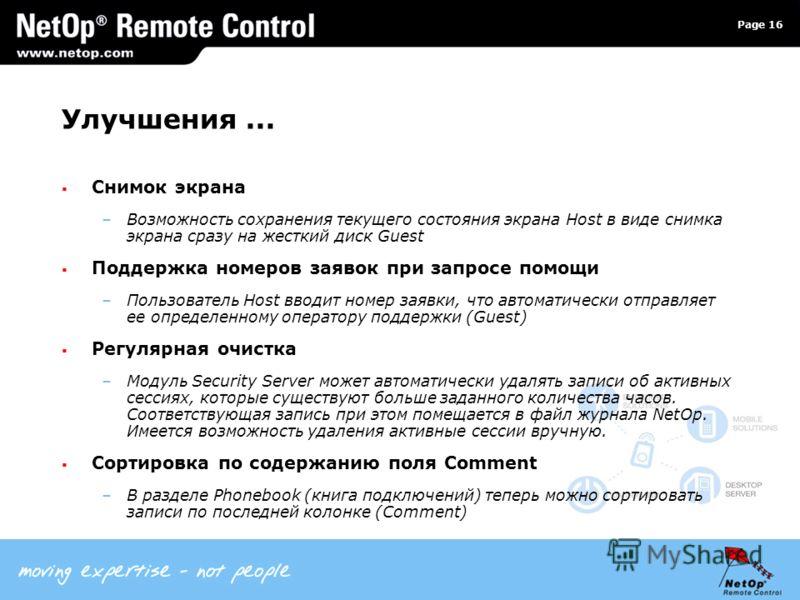 Page 16 Улучшения... Снимок экрана –Возможность сохранения текущего состояния экрана Host в виде снимка экрана сразу на жесткий диск Guest Поддержка номеров заявок при запросе помощи –Пользователь Host вводит номер заявки, что автоматически отправляе