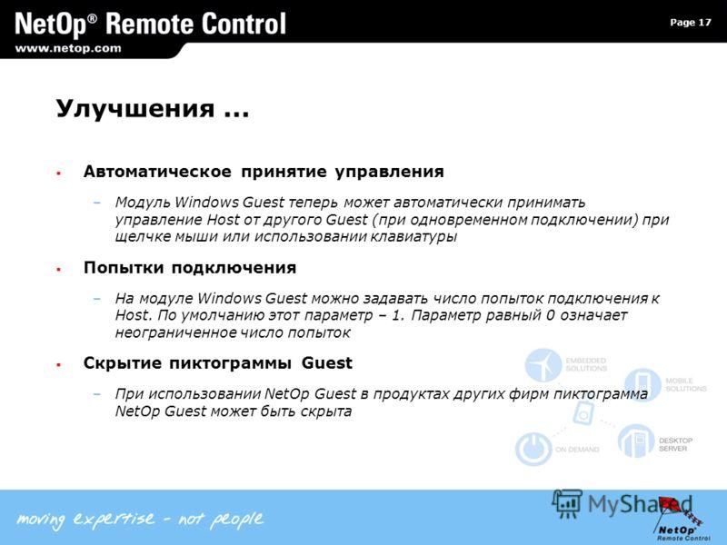 Page 17 Улучшения... Автоматическое принятие управления –Модуль Windows Guest теперь может автоматически принимать управление Host от другого Guest (при одновременном подключении) при щелчке мыши или использовании клавиатуры Попытки подключения –На м