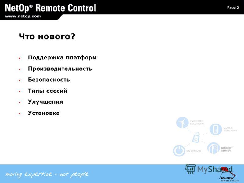 Page 2 Что нового? Поддержка платформ Производительность Безопасность Типы сессий Улучшения Установка