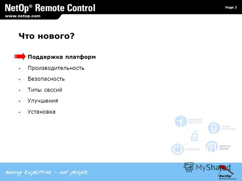 Page 3 Что нового? Поддержка платформ Производительность Безопасность Типы сессий Улучшения Установка