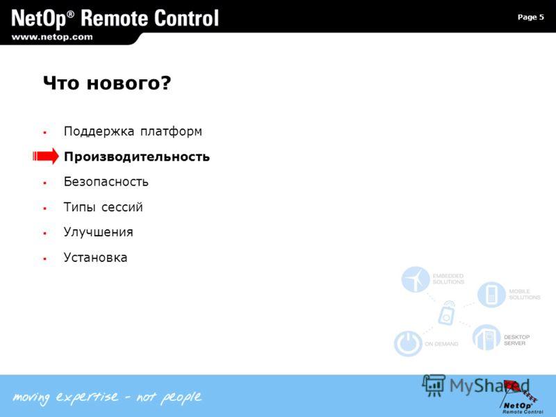 Page 5 Что нового? Поддержка платформ Производительность Безопасность Типы сессий Улучшения Установка