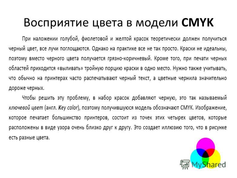 Восприятие цвета в модели CMYK