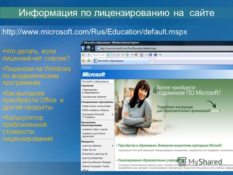 Информация по лицензированию на сайте http://www.microsoft.com/Rus/Education/default.mspx Что делать, если лицензий нет совсем? Лицензии на Windows по академическим программам Как выгоднее приобрести Office и другие продукты Калькулятор приближенной