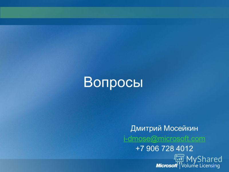 13 Вопросы Дмитрий Мосейкин i-dmose@microsoft.com +7 906 728 4012