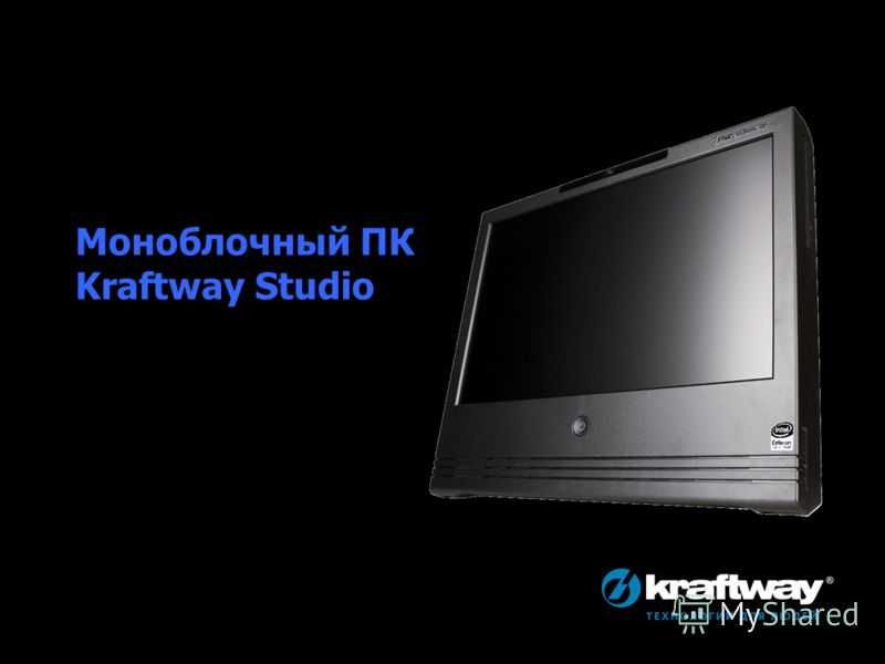 Моноблочный ПК Kraftway Studio