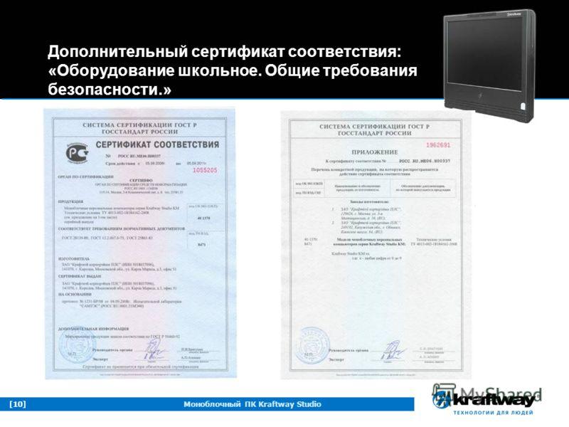 [10]Моноблочный ПК Kraftway Studio Дополнительный сертификат соответствия: «Оборудование школьное. Общие требования безопасности.»
