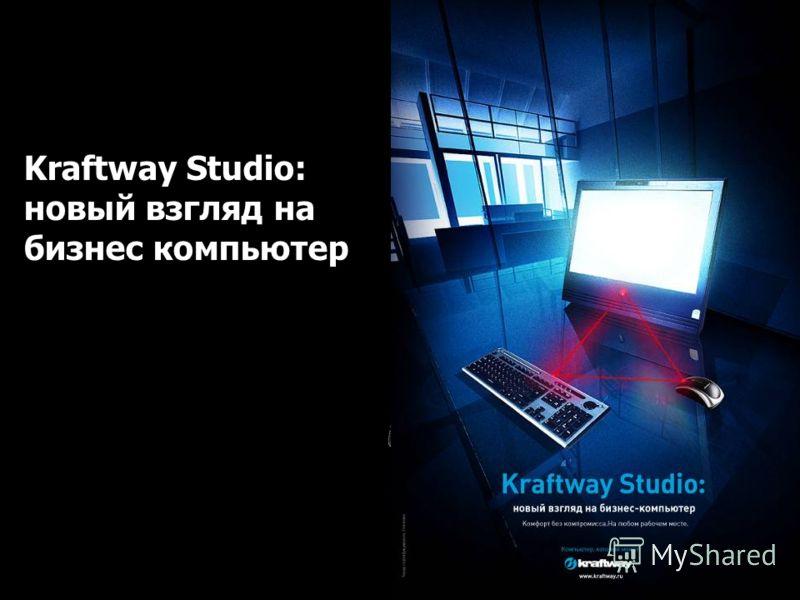 Kraftway Studio: новый взгляд на бизнес компьютер