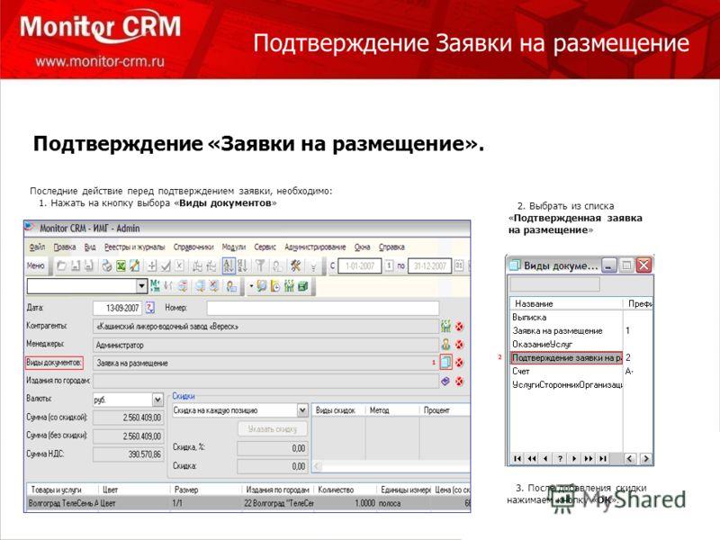 Подтверждение Заявки на размещение 2 Последние действие перед подтверждением заявки, необходимо: 1. Нажать на кнопку выбора «Виды документов» 2. Выбрать из списка «Подтвержденная заявка на размещение» 3. После добавления скидки нажимаем кнопку «ОК».