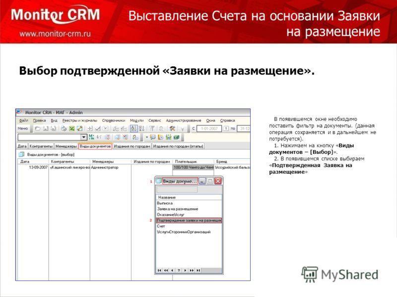 В появившемся окне необходимо поставить фильтр на документы. (данная операция сохраняется и в дальнейшем не потребуется). 1. Нажимаем на кнопку «Виды документов – [Выбор]». 2. В появившемся списке выбираем «Подтвержденная Заявка на размещение» 1 2 Вы