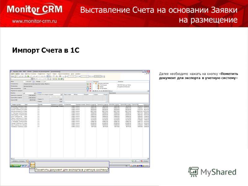 Далее необходимо нажать на кнопку «Пометить документ для экспорта в учетную систему» Выставление Счета на основании Заявки на размещение Импорт Счета в 1С