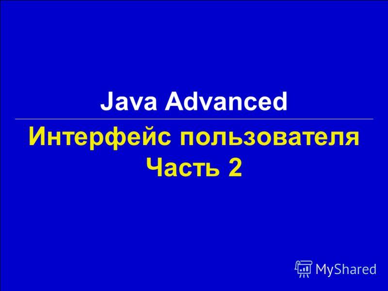 Java Advanced Интерфейс пользователя Часть 2