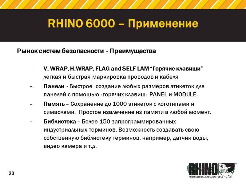 20 RHINO 6000 – Применение Рынок систем безопасности - Преимущества –V. WRAP, H.WRAP, FLAG and SELF-LAM Горячие клавиши - легкая и быстрая маркировка проводов и кабеля –Панели - Быстрое создание любых размеров этикеток для панелей с помощью «горячих
