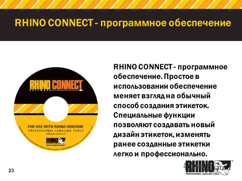 23 RHINO CONNECT - программное обеспечение RHINO CONNECT - программное обеспечение. Простое в использовании обеспечение меняет взгляд на обычный способ создания этикеток. Специальные функции позволяют создавать новый дизайн этикеток, изменять ранее с