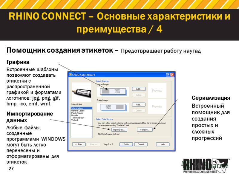 27 RHINO CONNECT – Основные характеристики и преимущества / 4 Помощник создания этикеток – Предотвращает работу наугад Импортирование данных Любые файлы, созданные программами WINDOWS могут быть легко перенесены и отформатированы для этикеток Сериали