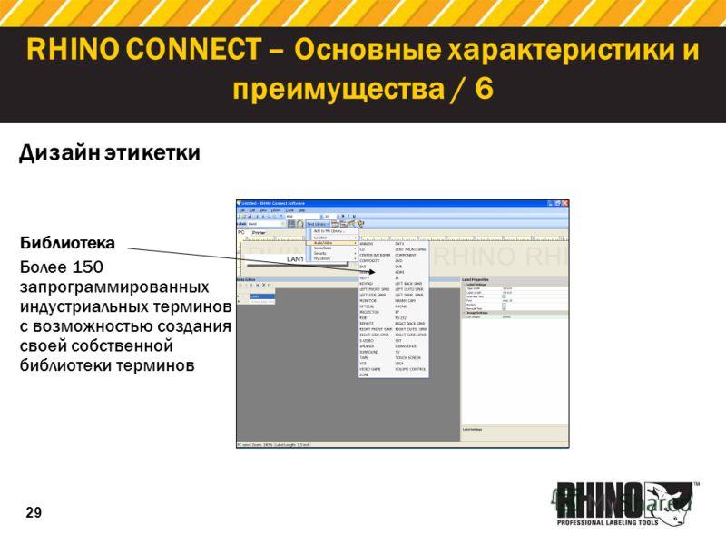 29 RHINO CONNECT – Основные характеристики и преимущества / 6 Дизайн этикетки Библиотека Более 150 запрограммированных индустриальных терминов с возможностью создания своей собственной библиотеки терминов