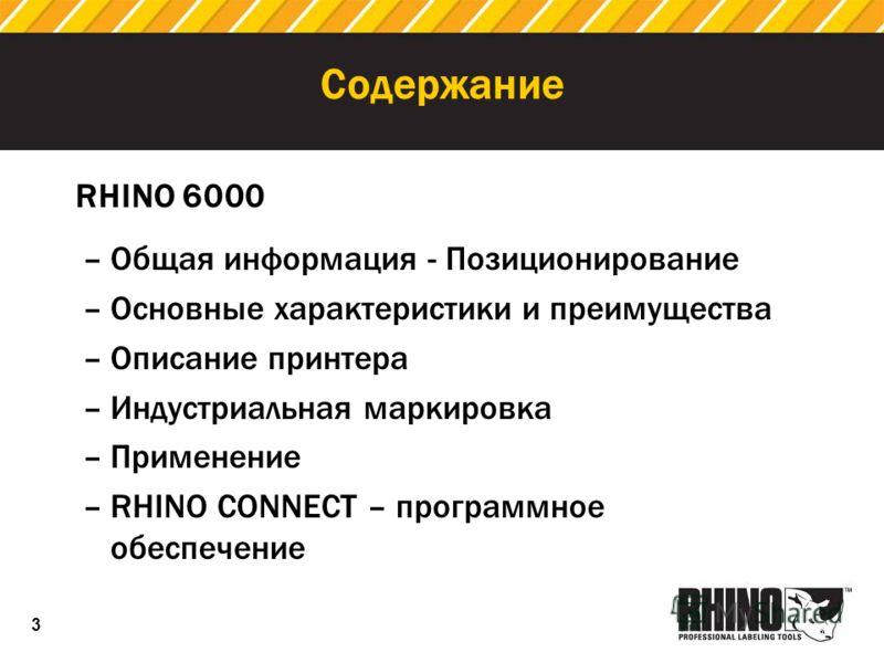 3 Содержание –Общая информация - Позиционирование –Основные характеристики и преимущества –Описание принтера –Индустриальная маркировка –Применение –RHINO CONNECT – программное обеспечение RHINO 6000
