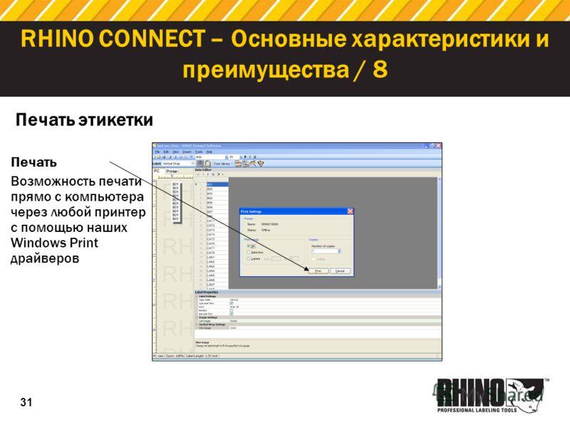 31 RHINO CONNECT – Основные характеристики и преимущества / 8 Печать этикетки Печать Возможность печати прямо с компьютера через любой принтер с помощью наших Windows Print драйверов