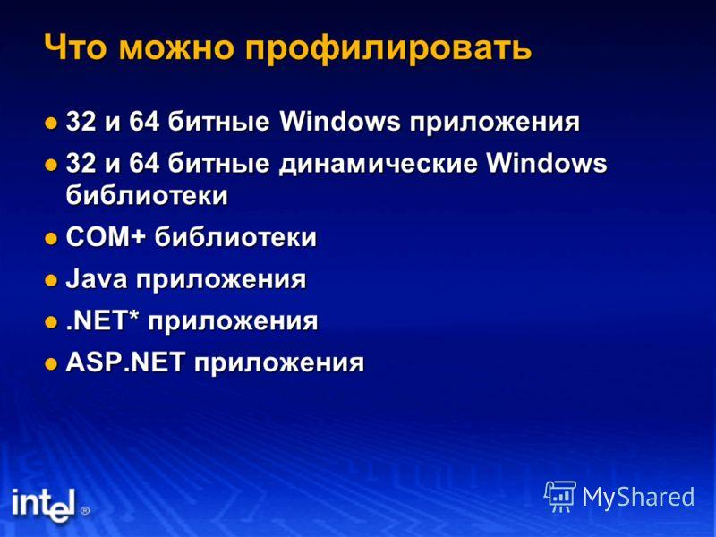 Что можно профилировать 32 и 64 битные Windows приложения 32 и 64 битные Windows приложения 32 и 64 битные динамические Windows библиотеки 32 и 64 битные динамические Windows библиотеки COM+ библиотеки COM+ библиотеки Java приложения Java приложения.