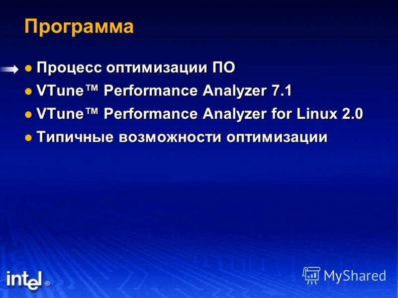 Программа Процесс оптимизации ПО Процесс оптимизации ПО VTune Performance Analyzer 7.1 VTune Performance Analyzer 7.1 VTune Performance Analyzer for Linux 2.0 VTune Performance Analyzer for Linux 2.0 Типичные возможности оптимизации Типичные возможно