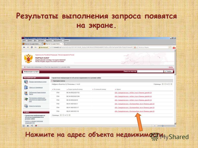 Результаты выполнения запроса появятся на экране. Нажмите на адрес объекта недвижимости.