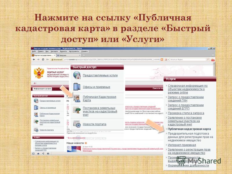 Нажмите на ссылку «Публичная кадастровая карта» в разделе «Быстрый доступ» или «Услуги»