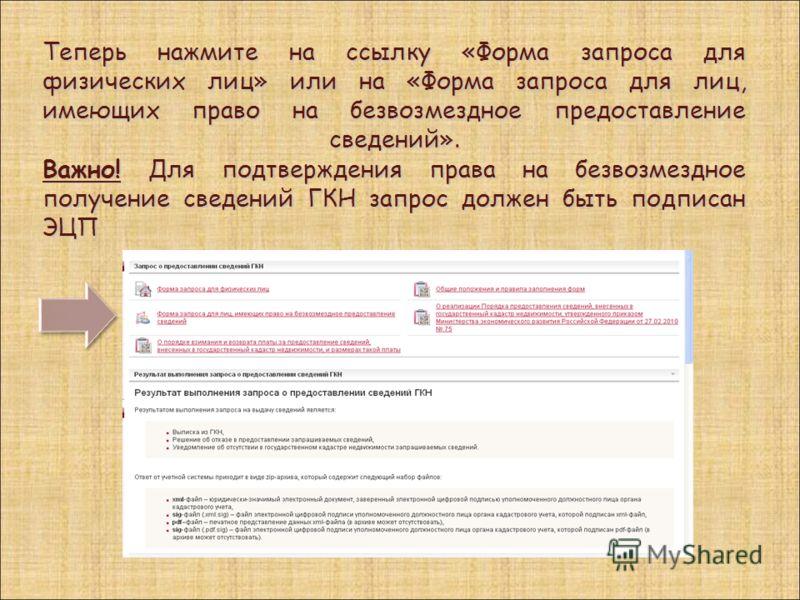 Теперь нажмите на ссылку «Форма запроса для физических лиц» или на «Форма запроса для лиц, имеющих право на безвозмездное предоставление сведений». Важно! Для подтверждения права на безвозмездное получение сведений ГКН запрос должен быть подписан ЭЦП