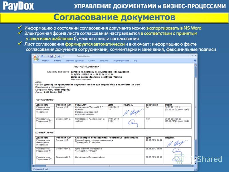 Информацию о состоянии согласования документа можно экспортировать в MS Word Электронная форма листа согласования настраивается в соответствии с принятым у заказчика шаблоном бумажного листа согласования Лист согласования формируется автоматически и