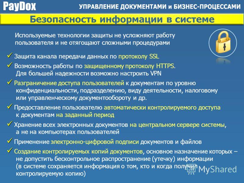 Защита канала передачи данных по протоколу SSL Возможность работы по защищенному протоколу HTTPS. Для большей надежности возможно настроить VPN Разграничение доступа пользователей к документам по уровню конфиденциальности, подразделению, виду деятель