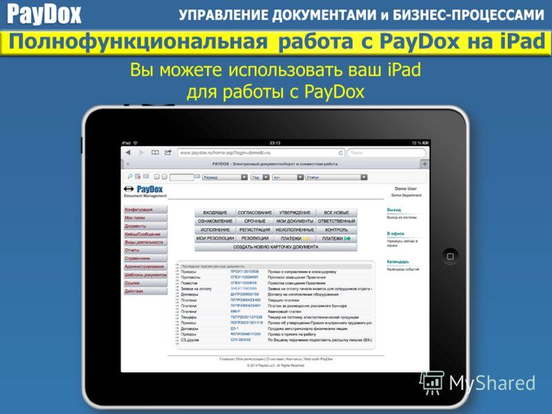 Полнофункциональная работа с PayDox на iPad Вы можете использовать ваш iPad для работы с PayDox
