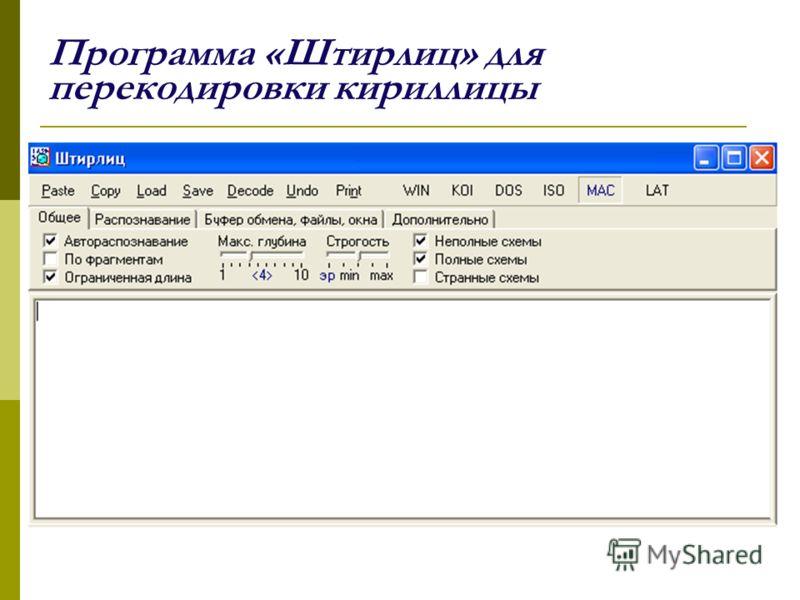 Программа «Штирлиц» для перекодировки кириллицы