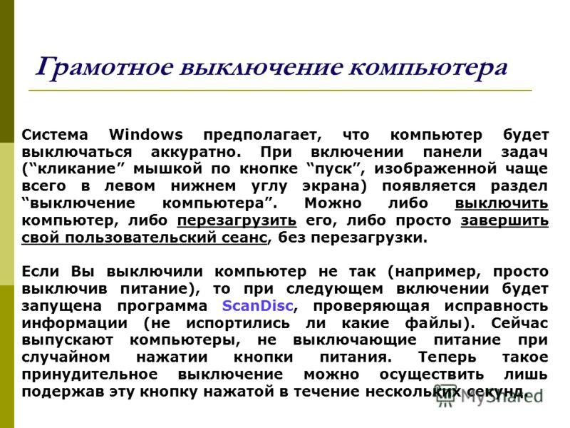 Грамотное выключение компьютера Система Windows предполагает, что компьютер будет выключаться аккуратно. При включении панели задач (кликание мышкой по кнопке пуск, изображенной чаще всего в левом нижнем углу экрана) появляется раздел выключение комп