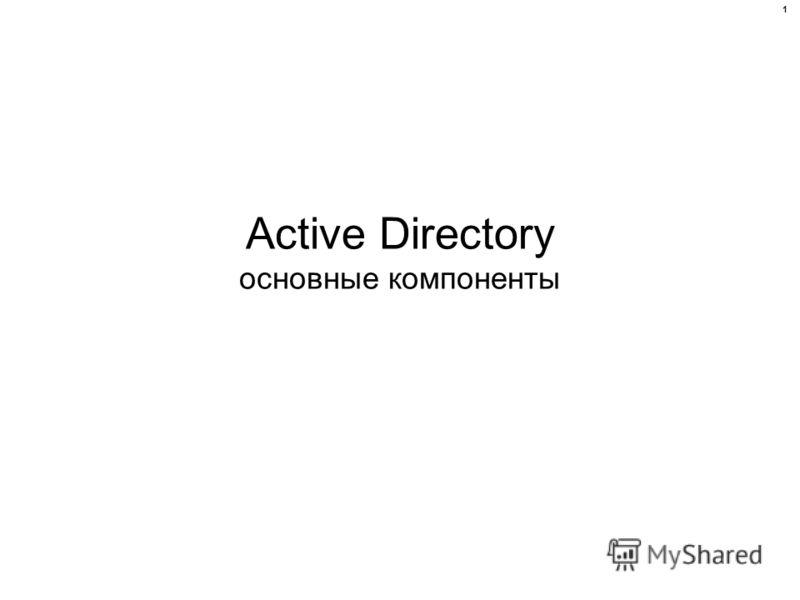 Active Directory основные компоненты 1