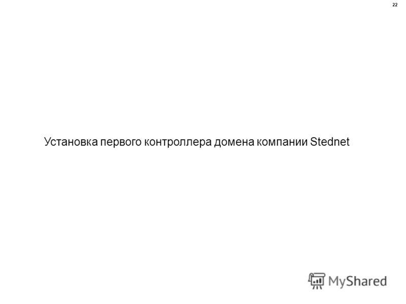 Установка первого контроллера домена компании Stednet 22