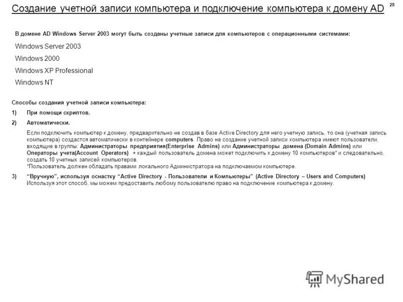 Создание учетной записи компьютера и подключение компьютера к домену AD В домене AD Windows Server 2003 могут быть созданы учетные записи для компьютеров с операционными системами: Windows Server 2003 Windows 2000 Windows XP Professional Windows NT С
