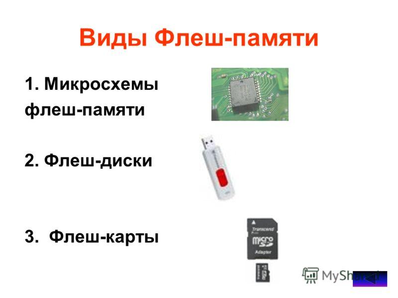 Виды Флеш-памяти 1. Микросхемы флеш-памяти 2. Флеш-диски 3. Флеш-карты